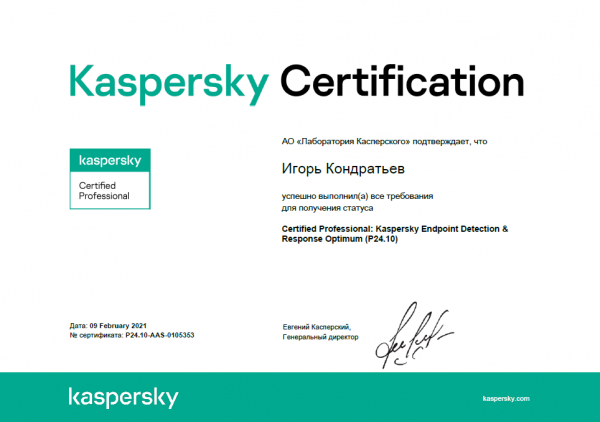 Сертификат Certified Professional: Kaspersky Endpoint Detection & Response Optimum Кондратьев И.А.