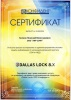 /upload/iblock/ae4/Copy of 14. Сертификат Конфидент 419-СТ - Белков от 24.04.2014.jpg