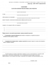/upload/iblock/60d/zayavlenie.JPG