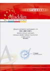 /upload/iblock/924/aladdin.JPG