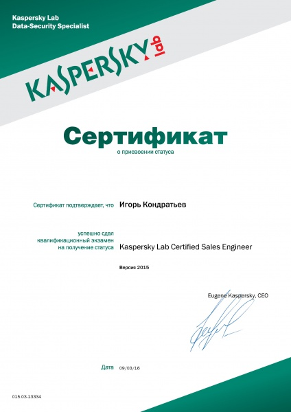 "Сертификат ""О присвоении статуса ""Kaspersky Lab Certified Sales Engineer"" Кондратьев И.А."